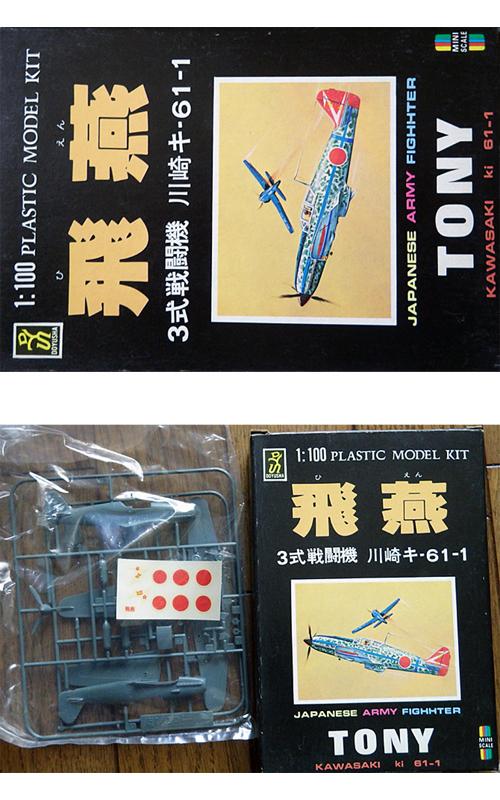 飛燕 3式戦闘機 川崎 キ61-1 TONY.jpg